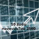 10 อันดับ กองทุนหุ้นไทย 2560