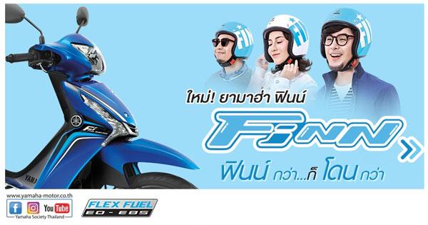 Yamaha Finn สเปค