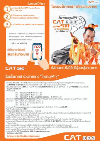 CAT 009 แจกรถ แจกทอง