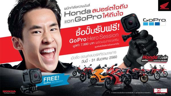ออกรถฮอนด้า รับกล้อง GoPro Hero