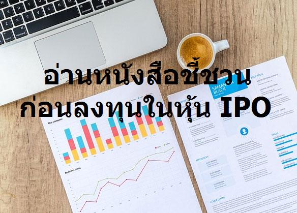 หนังสือชี้ชวน หุ้น IPO