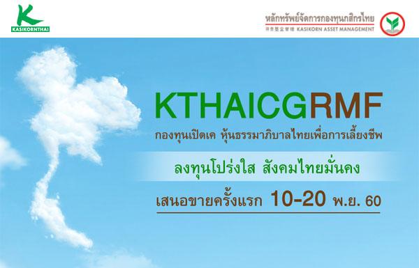 KTHAICGRMF, RMF กสิกรไทย