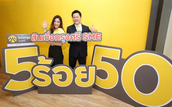 สินเชื่อกรุงศรี SME