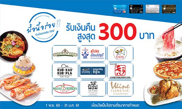 บัตรเครดิต TMB เงินคืน 300 บาท