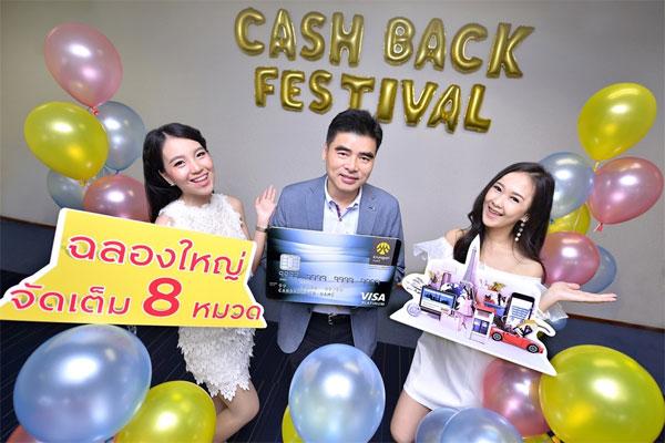 cash back festival 2017-2018