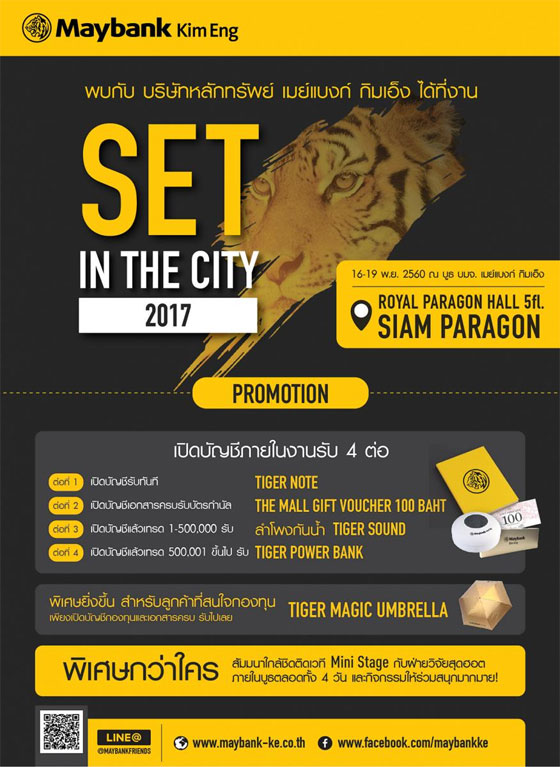 maybank kim eng, set in the city 2017
