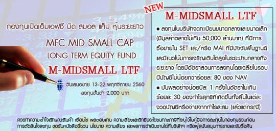 MFC M-Midsmall LTF