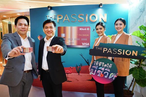 บัตรเครดิต the passion กสิกรไทย