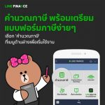 Line Finance, Tax Planing, Investment