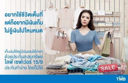 TMB Life Saver 15/9