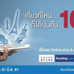 Online Booking Travel Agency