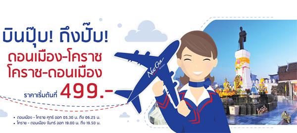 ตั๋วเครื่องบิน โคราช กรุงเทพ