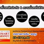 thailand smart money 2017