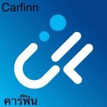 Carfinn, สินเชื่อรถยนต์ ออนไลน์