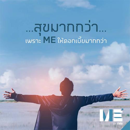ME by TMB, เงินฝาก ME