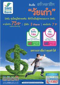 สินเชื่อวัยเก๋า SME Bank