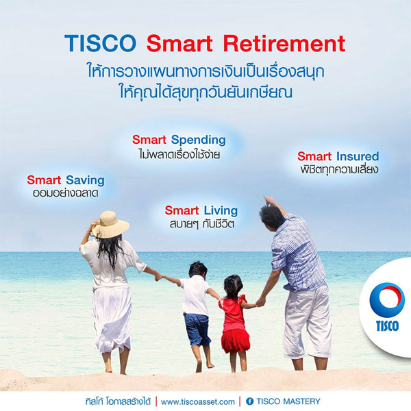 Tisco Smart Retirement