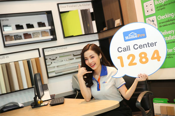homepro call center, โทร 1284