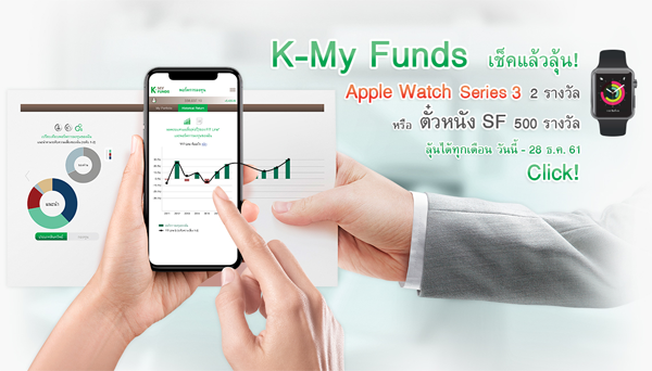K-My-Funds, Apple Watch Series 3