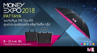 ME by TMB, Money Expo 2018 Pattaya