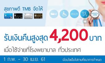 โปรโมชั่นบัตรเครดิต TMB