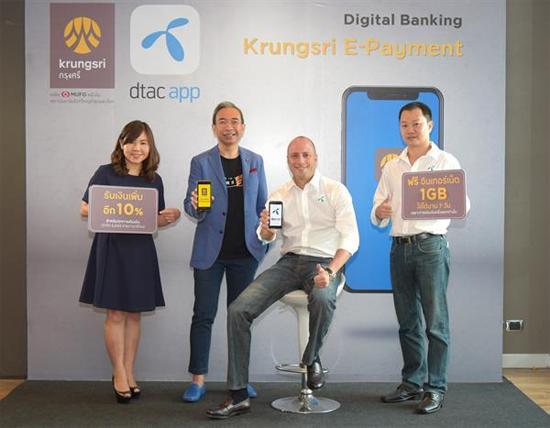 Krungsri e-payment, dtac app