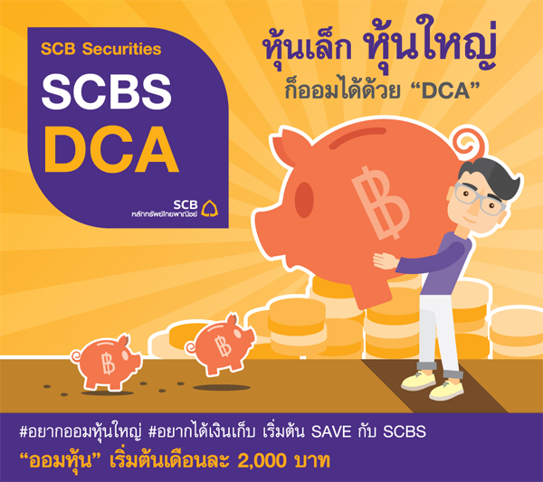 SCBS DCA, ออมหุ้น, ซื้อหุ้นรายเดือน