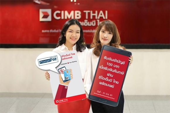 สมัครพร้อมเพย์, CIMB THAI Promptpay
