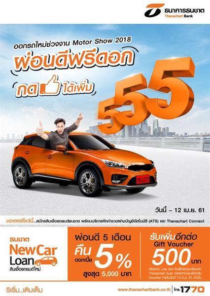 สินเชื่อรถใหม่ ธนชาต, โปรโมชั่น มอเตอร์โชว์ 2018