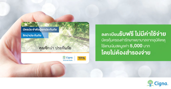 Cigna Care Card