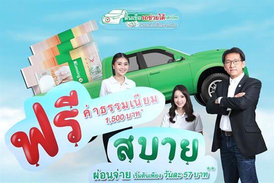 สินเชื่อรถช่วยได้กสิกรไทย