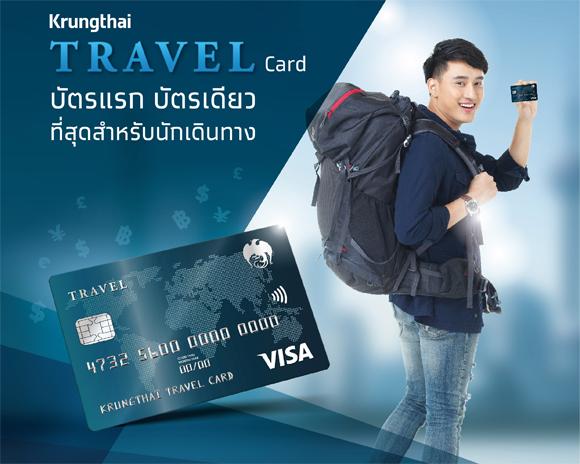 บัตร Krungthai Travel Card