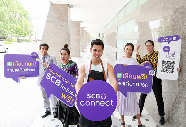 SCB Connect Line Alert
