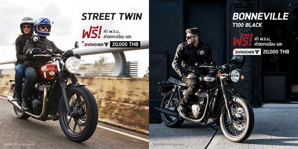 Street Twin, Bonneville T100