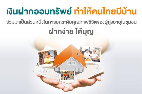 เงินฝากออมทรัพย์ทำให้คนไทยมีบ้าน