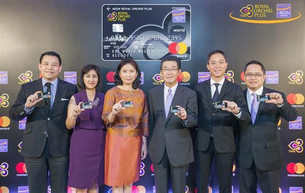 Aeon ROP Plus World Master Card