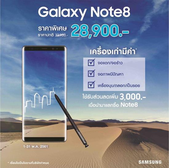 Note8, 0% 10 เดือน, มือถือเก่าแลก Note8