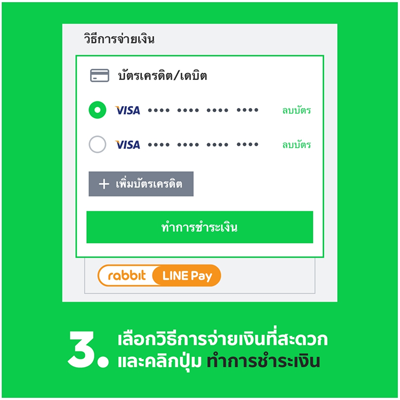 Line Mobile, Pay Bill