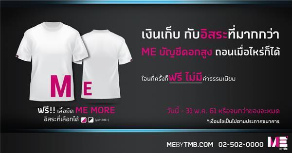 เงินฝาก ME by TMB