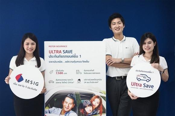 ประกันภัยรถชั้น 1 , MSIG ประกันภัย , Ultra Save