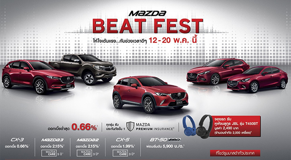 Mazda 2018 โปรโมชั่น