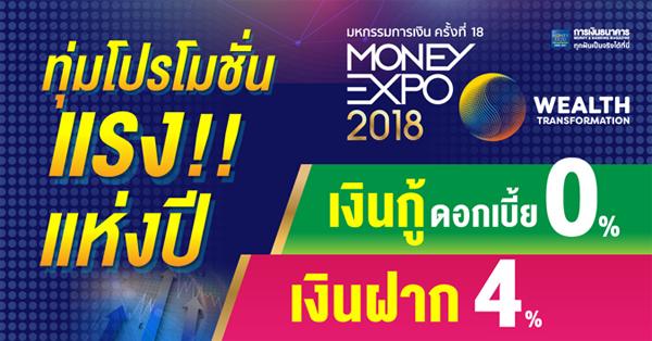โปรโมชั่น Money Expo 2018