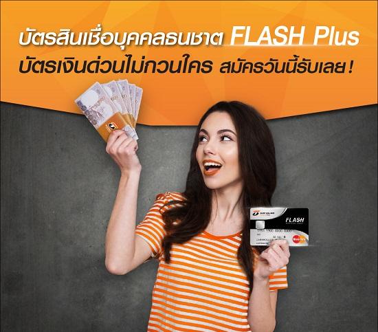 บัตรสินเชื่อบุคคล FLASH Plus