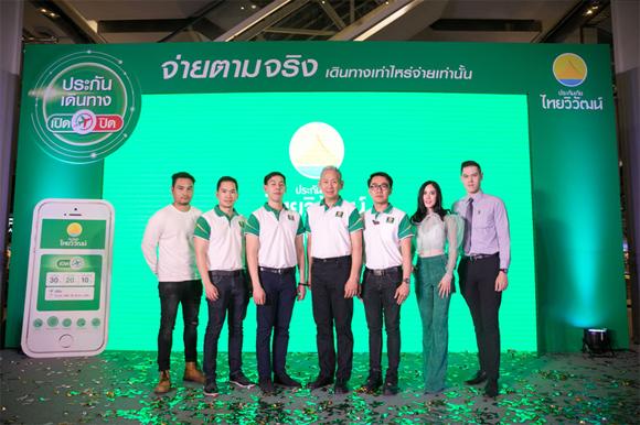 Thaivivat travel insurance