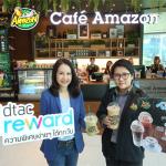 สิทธิ์, ส่วนลด, dtac reward, cafe amazon