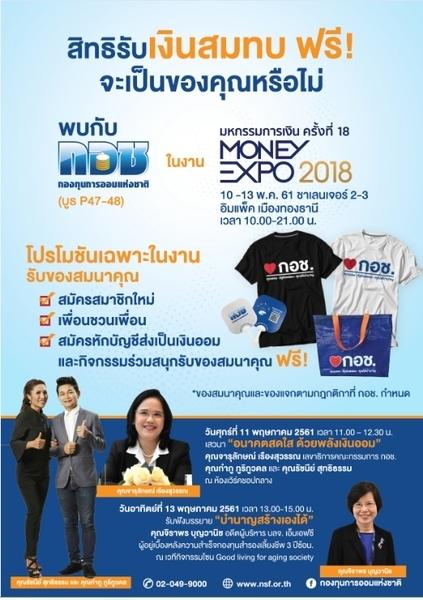 ออมเงิน กอช, Money Expo 2018