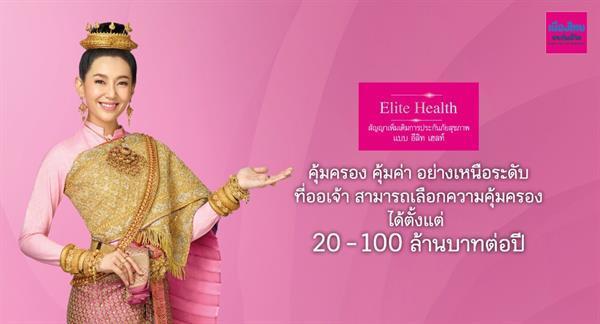 เมืองไทยประกันชีวิต , Elite Health