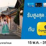 โปรโมชั่น expedia, บัตรเครดิต TMB