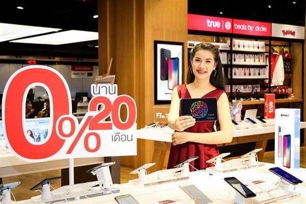 iPhone 0% 20 เดือน, บัตรผ่อนมือถือ 20 เดือน