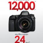 กล้อง ผ่อน 0%, Canon ผ่อน 0%, โปรโมชั่นผ่อนกล้อง